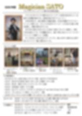 SATO_Profile2020年3月ver2.jpg