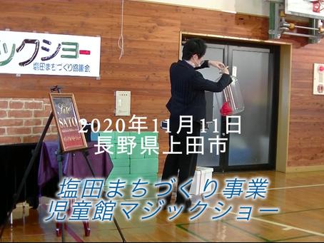 塩田の児童館にてマジックショー