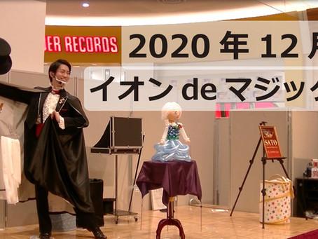 2020年12月イオンスタイル上田でマジックショー