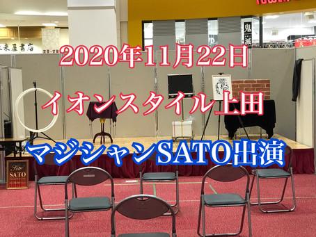 2020年11月イオンスタイル上田