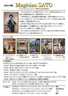 SATO_Profile2021年2月!.jpg