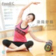 IG.FB用圖-舒筋_150x-100.jpg