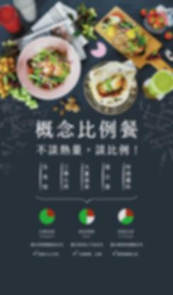2018概念比例餐主視覺1026.png