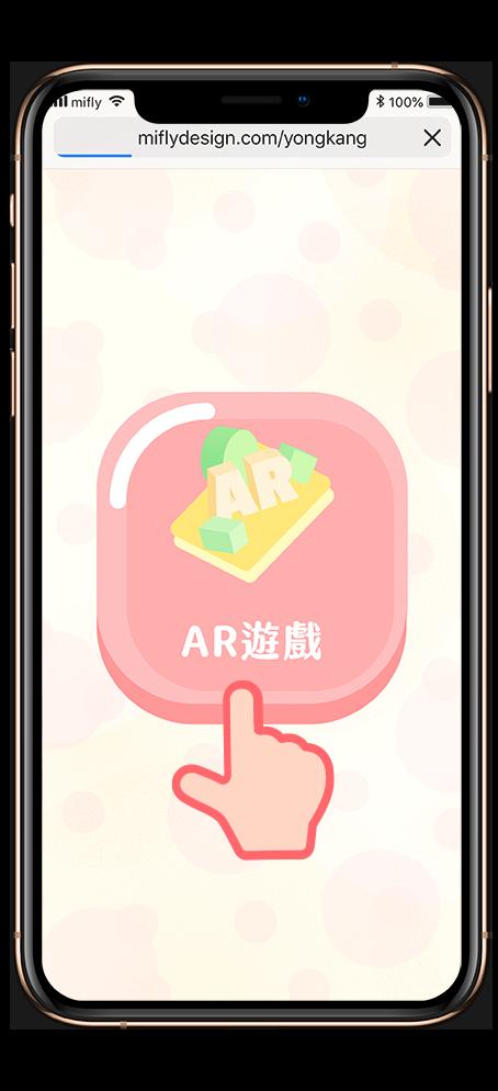 步驟教學_進入AR遊戲按鈕_裁切.png