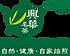 興華名茶CIS-1外-01.png