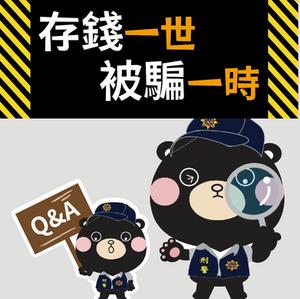「刑事Bear」反詐騙、反搶劫AR數位宣傳