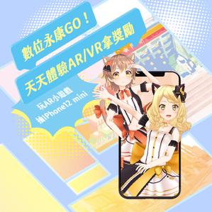 「數位永康GO!」 AR夜市小遊戲 & VR商家導覽