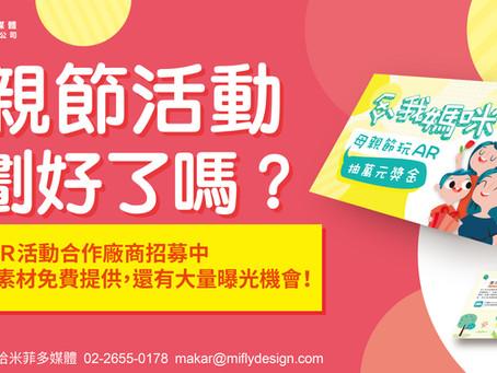 『母親節AR著色素材』米菲邀您一起舉辦母親節親子活動!
