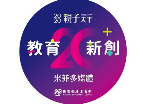 2020 年 亞洲最大教育展示會 EduTECH Asia 恭賀米菲多媒體入選