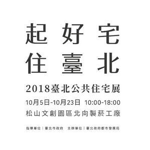 「2018台北市公共住宅展」AR展示