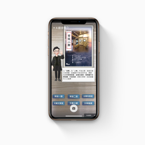 台中文學館互動導覽