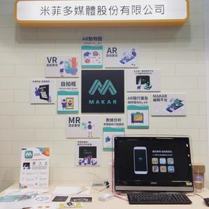 台北國際發明暨技術交易展「中小企業館AR集點活動」