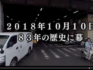 曾被稱為日本東京廚房的築地市場,現在可透過日本NHK360°緬懷