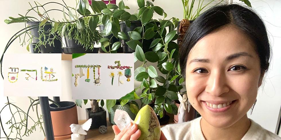 Mika先生🐲龍体文字グリッド 〜龍の卵を作ろう!ライブ