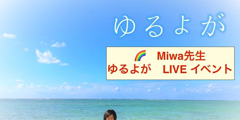 Miwa先生 ゆるよが LIVEイベント