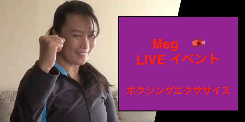 Meg先生 ボクシングエクササイズ
