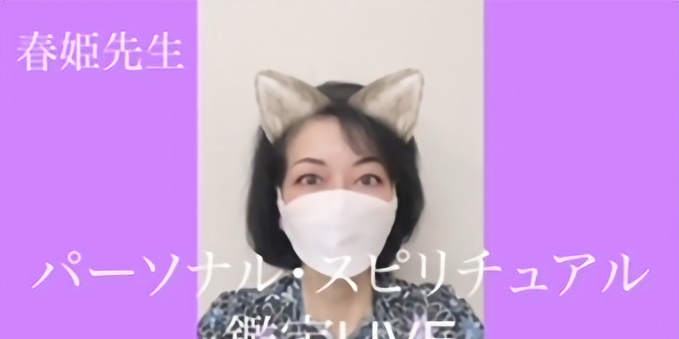 春姫先生のパーソナルスピリチュアル鑑定LIVE