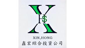 「鑫宏綜合投資有限公司」翻轉人生 用堅持創造美好未來
