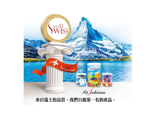 「Total Swiss 八馬國際事業有限公司」To share, To service, To success