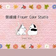 貓罐罐韓式擠花工作室