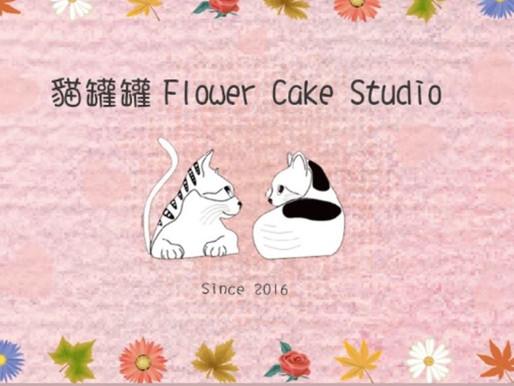 「貓罐罐(Flower Cake Studio)韓式擠花工作室」做出屬於自己的夢幻甜品