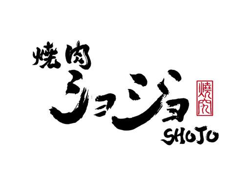 「焼肉ショジョ Yakiniku SHOJO」用心打造極品美味的燒肉帝國
