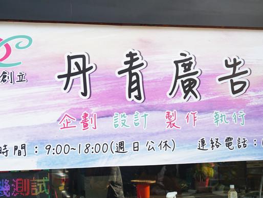 「丹青實業社」從傳統走向蛻變換新,轉型廣告形象設計服務