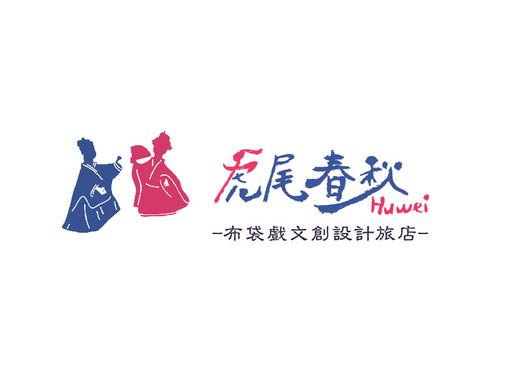 「虎尾春秋」全台唯一布袋戲主題設計旅店