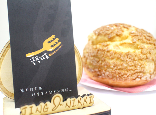 「築夢踏食Dreaming Taste」獻上承載幸福與祝福的美味蛋糕