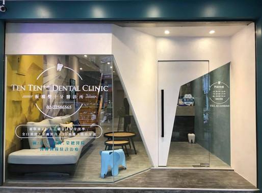 「板橋雙十牙醫診所」 引領科技牙醫新美學