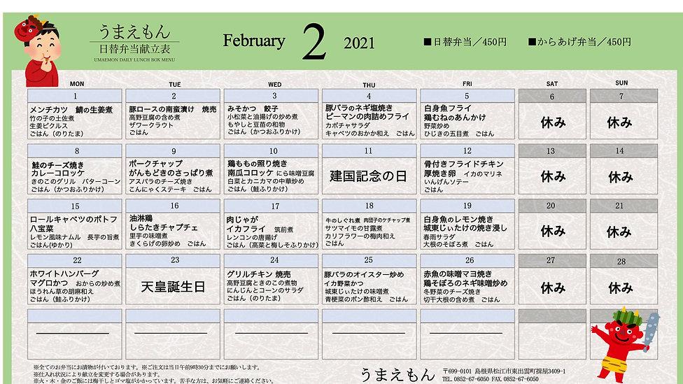 二月献立表.jpg