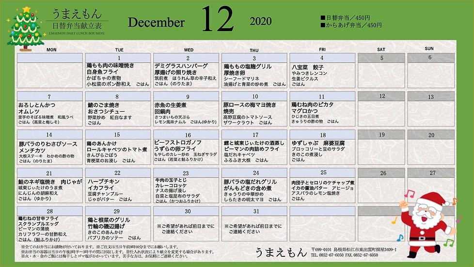 12月献立.jpg