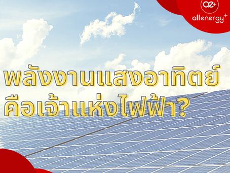 พลังงานแสงอาทิตย์คือเจ้าแห่งไฟฟ้า?