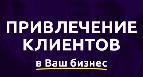perm-privlechenie_klientov_v_vash_biznes
