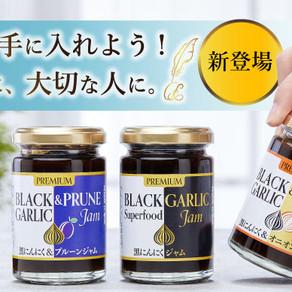 ★オリジナル商品:黒にんにく 黒姫&ジャムシリーズ★ クラウドファンディングMakuake限定プロジェクト!