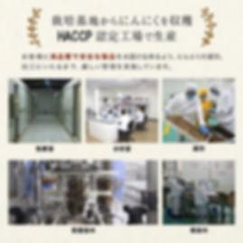 ★工場HACCP.jpg