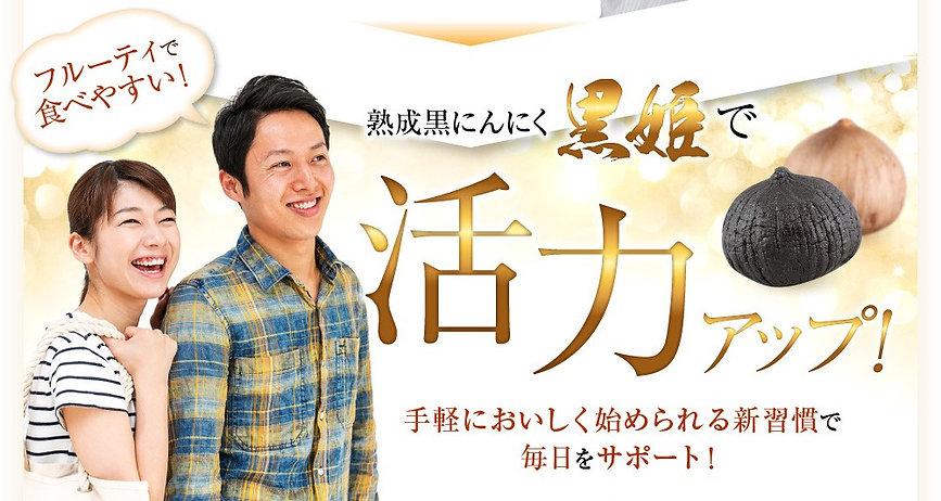kurohime_03.jpg