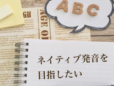 英語の発音について
