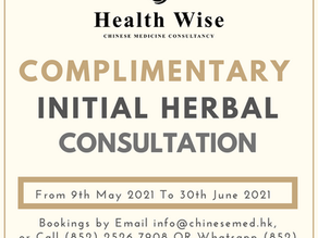 Complimentary Initial Herbal Consultation - First Release - Limited Time Only