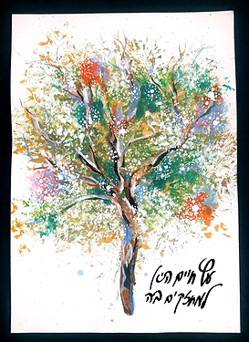 00color-tree-Eitz-Chaim.png