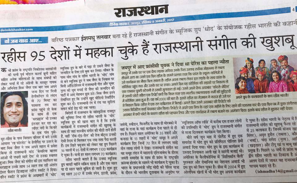 Leading Hindi News Paper of Rajastha