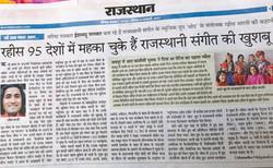 Leading Hindi News Paper of Rajastha
