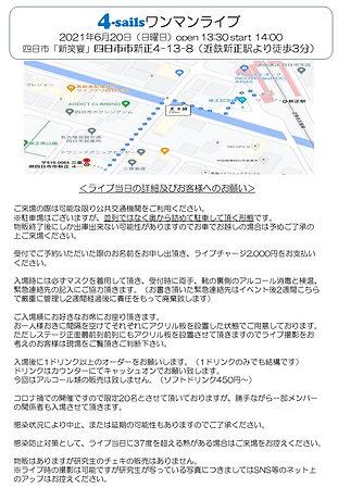 210620お客様用詳細.jpg