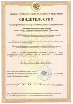 Св-во о гос. регистрации 2015.jpg