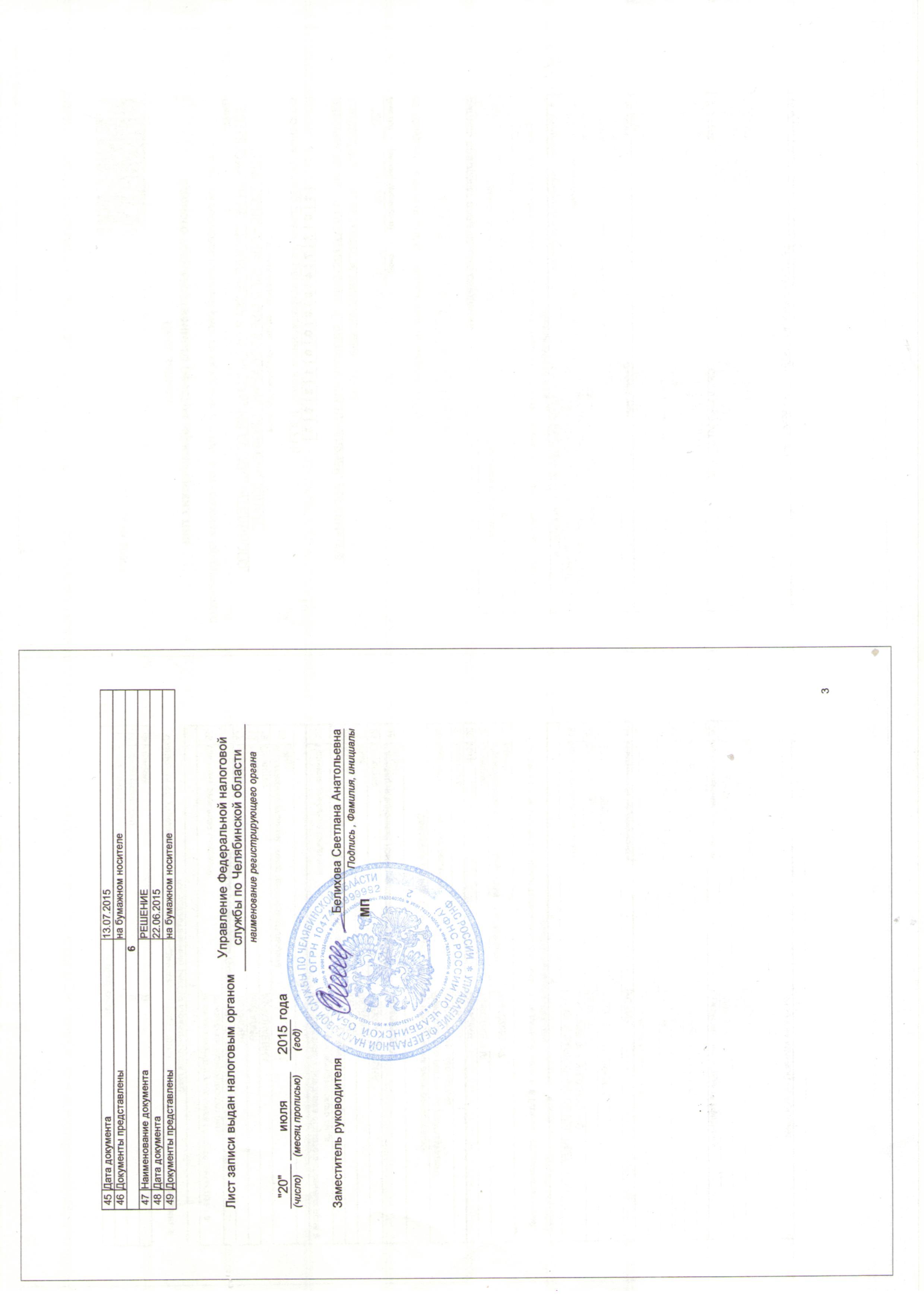 Лист записи ЕГРЮЛ 2015 (2).jpg
