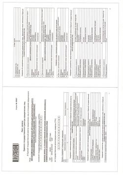 Лист записи ЕГРЮЛ 2015.jpg