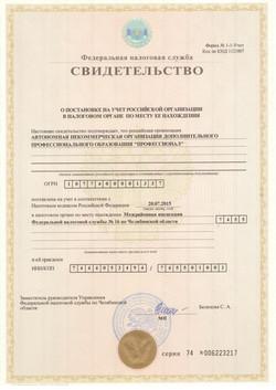 Св-во о постановке на учет в налоговой 2015.jpg