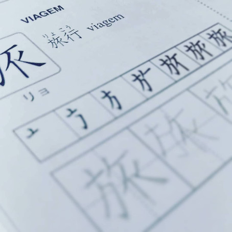 Japonês: Como sair do Básico?