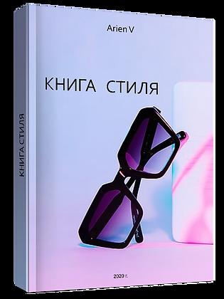 Книга стиля