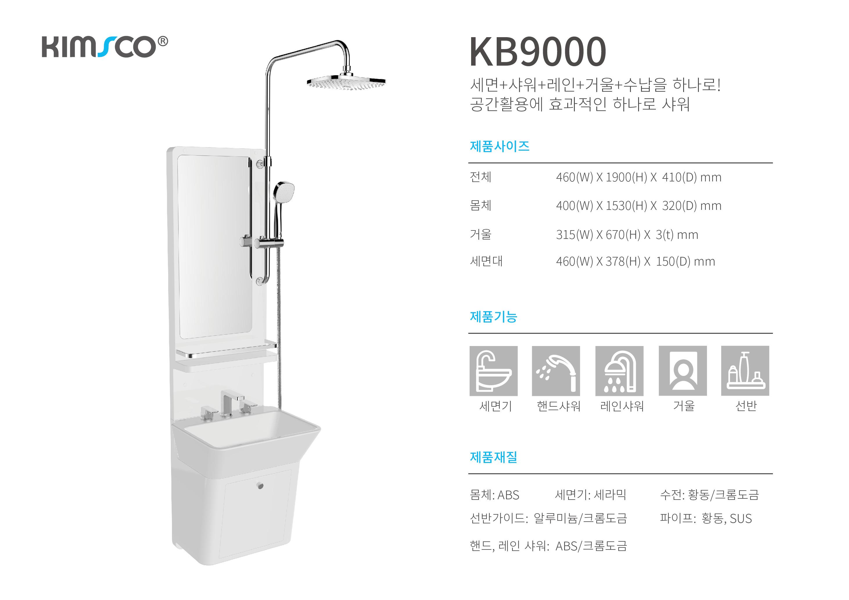 KB9000A 성능